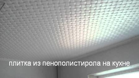 отделка потолка кухни плитка из пенополистирола