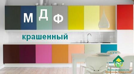 крашенный-мдф-фасад-кухни