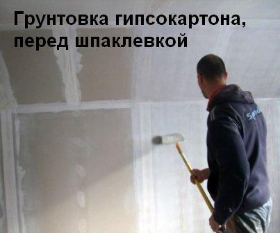 грунтовка-стен-кухни-3