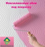 flizilinovye-oboi_pod_pokrasku