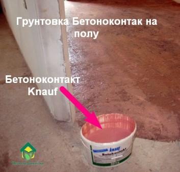 Грунтовка бетоноконтакт в ремонте кухни