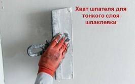 шпаклевка-стен-на-кухне-фото15