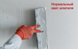шпаклевка-стен-на-кухне-фото16