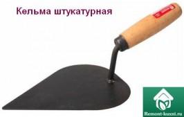 инструмент-для-штукатурных-работ-кельма