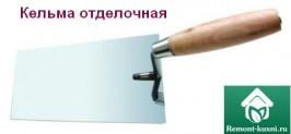 инструмент-для-штукатурных-работ-кельма-отделочная