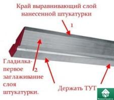 инструмент-для-штукатурных-работ-правило