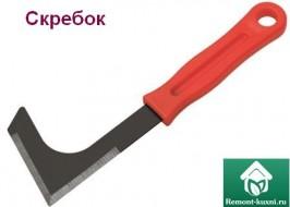 инструмент-для-штукатурных-работ-скребок