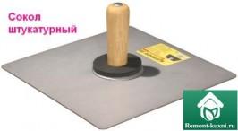 инструмент-для-штукатурных-работ-сокол