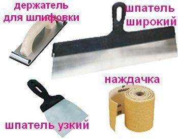 шпаклевка-потолка-кухни-инструмент