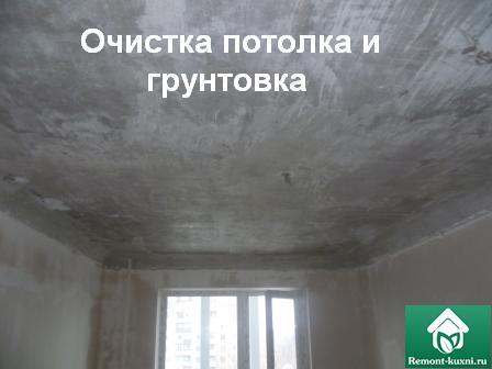 штукатурка-потолка-кухни-очистка