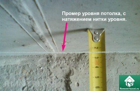 штукатурка-потолка-кухни-промер