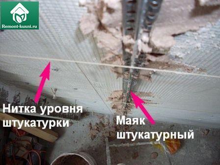 штукатурка-потолка-кухни-уровень