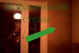 Выравниваем стены кухни после установки окна