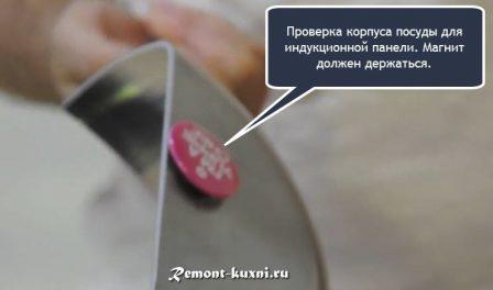 проверка посуды для индукционной плиты