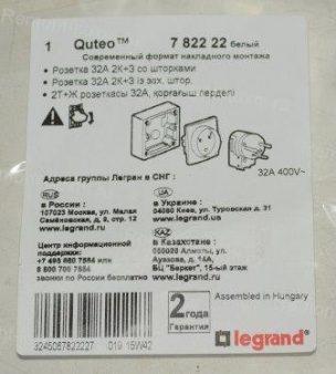 Описание розетки для панели Legrand 32 Ампера