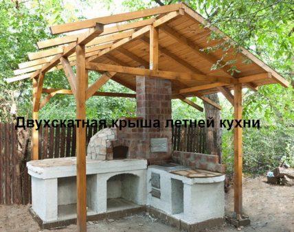 двухскатная крыша летней кухни
