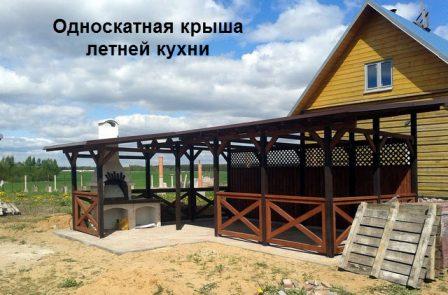 односкатная крыша летней кухни