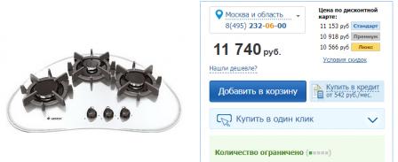 цена панели Gefest