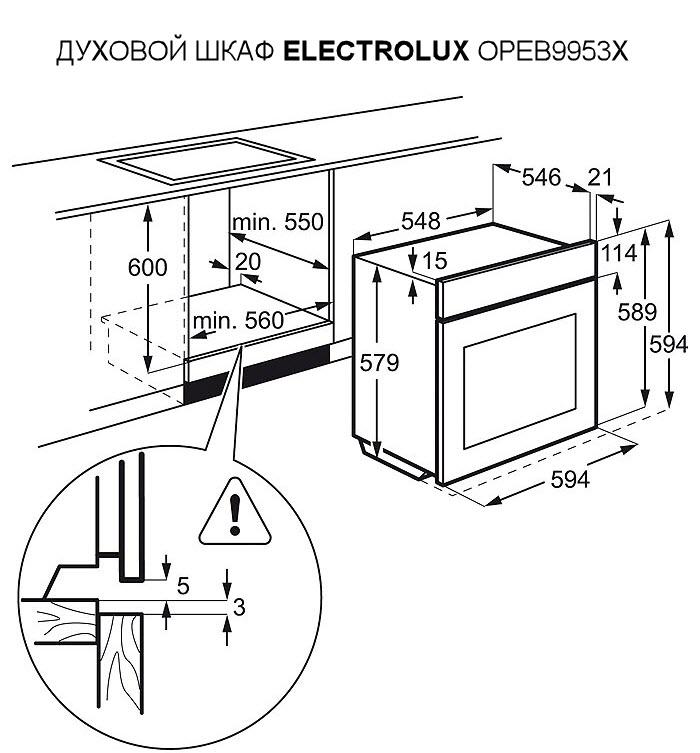ниша для духовки  ELECTROLUX