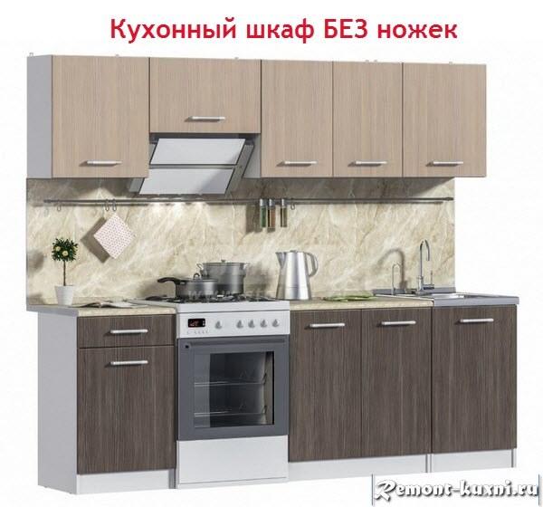 кухня без ножек