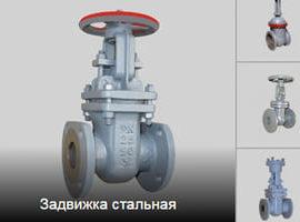 Задвижки клинового типа трубопроводной арматуры