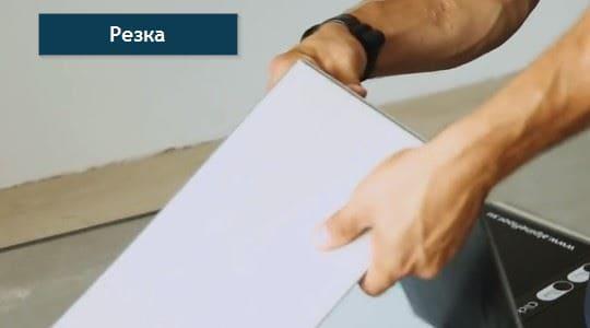 резка кварцвиниловой плитки