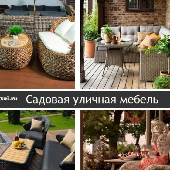 каталог садовой мебели